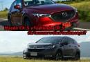 Bust in fight : Mazda CX-5 หรือ Honda CR-V คันไหนเหมาะกับสไตล์ของคุณ?